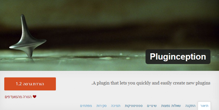 Hebrew Plugin Banner