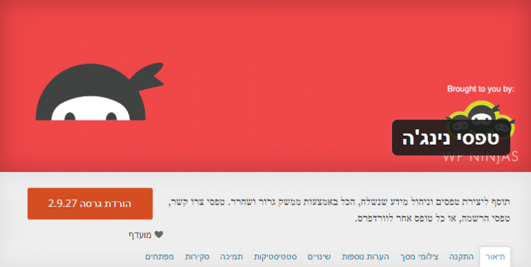 Ninja Forms in the Hebrew Plugin Directory